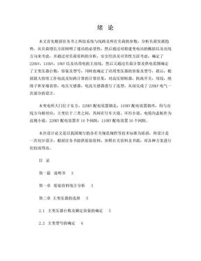 1、原始:XZ(220kV)变电站电气一次初步设计(张魁龙).doc