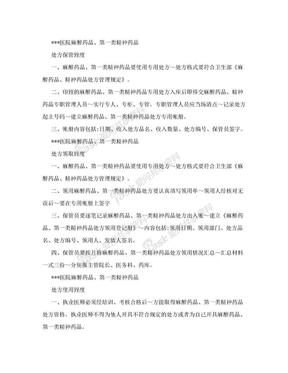 麻醉药品处方保管领用使用退回销毁制度.doc