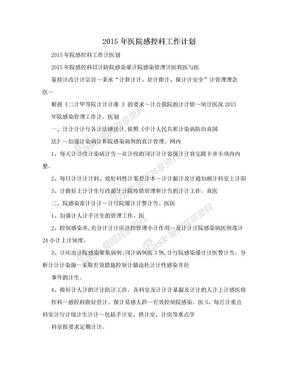 2015年医院感控科工作计划.doc