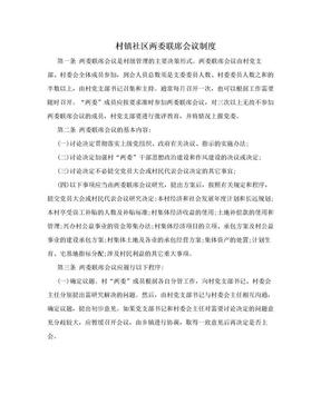 村镇社区两委联席会议制度.doc