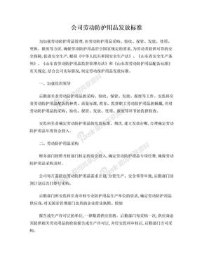 劳动防护用品发放标准.doc