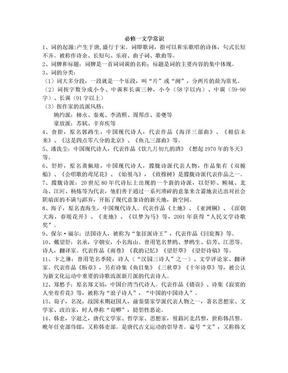 苏教版高中语文必修一文学常识.doc