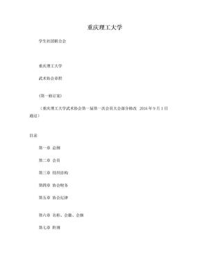 武术协会章程.doc