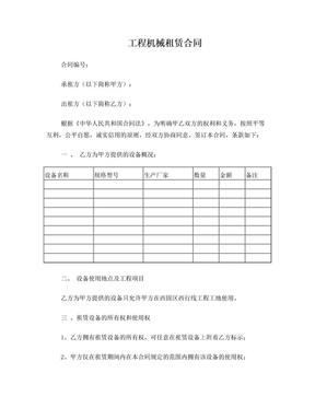 工程机械租赁合同.doc