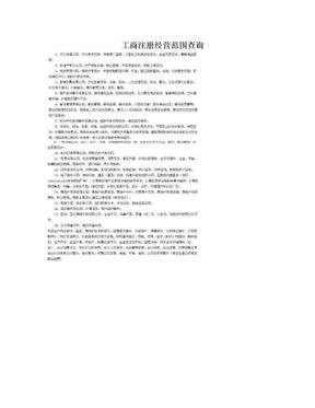 工商注册经营范围查询 .doc