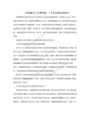 .青岛海关十大典型案 二手车走私位列其中.doc