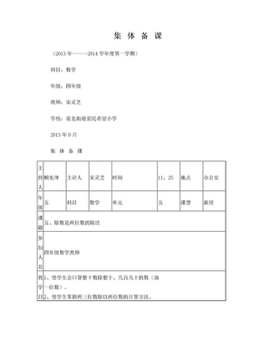 四年级数学集体备课.doc