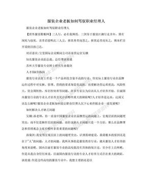 服装企业老板如何驾驭职业经理人.doc