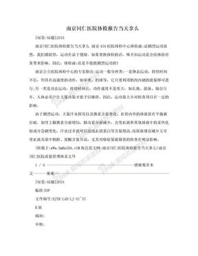 南京同仁医院体检报告当天拿么.doc