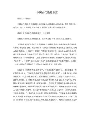 中国古代艳诗总汇.doc