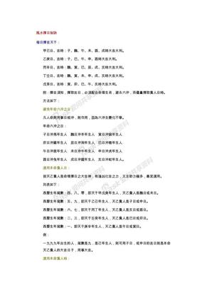 风水择日秘诀.doc