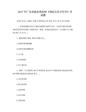 2017年广东省执业兽医师《兽医公共卫生学》考试题.doc