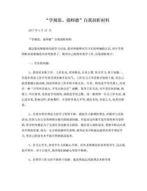 个人师德师风自我剖析材料1(1).doc