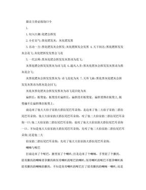 播音主持必练普通话经典绕口令.doc