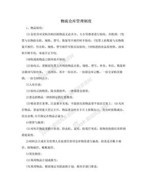 物流仓库管理制度.doc