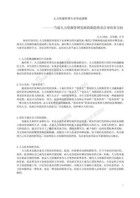 人力资源管理专业导论论文.doc