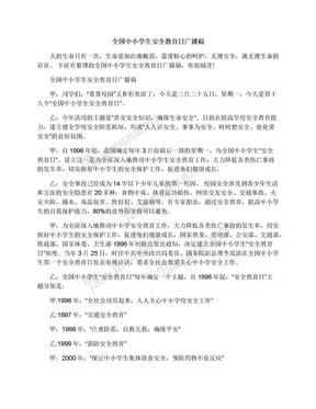 全国中小学生安全教育日广播稿.docx