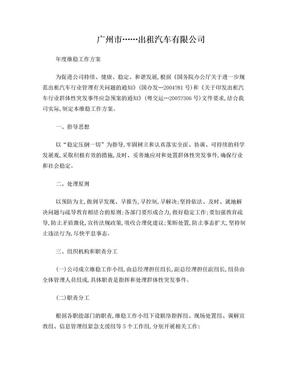 出租车企业维稳工作方案.doc