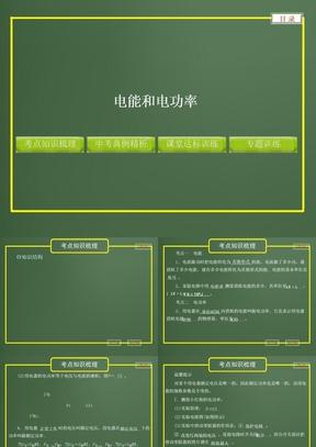 2012版中考复习物理精品课件(含11真题和12预测试题)专题--电能和电功率.ppt
