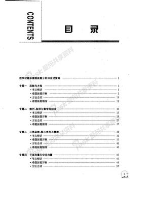 高中数学难题精讲精练300例.pdf