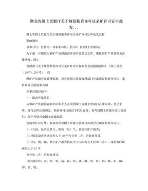 湖北省国土资源厅关于规范勘查许可证采矿许可证审批发....doc