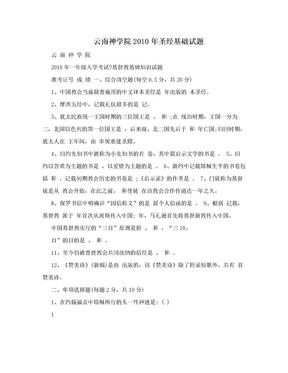 云南神学院2010年圣经基础试题.doc