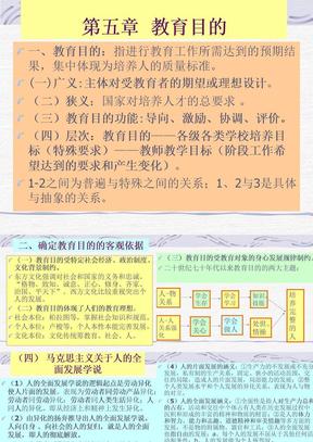 09年湖南省教师资格证考试讲义 心理学 5