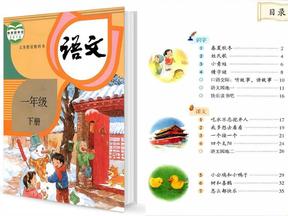 部编版一年级语文下册电子课本.pdf