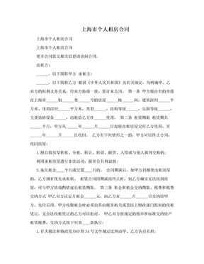 上海市个人租房合同.doc