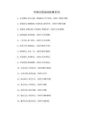 中国古代诗词经典名句.doc