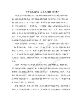 《华佗五禽戏》全攻略图解(组图).doc