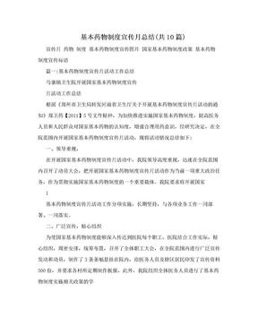 基本药物制度宣传月总结(共10篇).doc