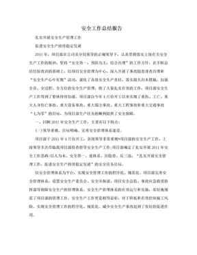 安全工作总结报告.doc
