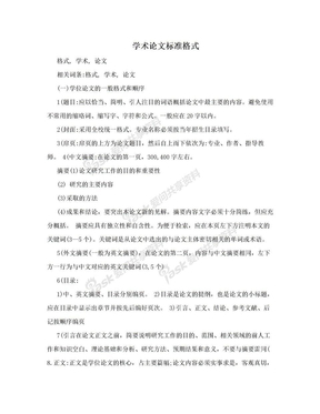 学术论文标准格式.doc