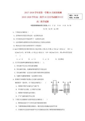 2019-2020学年高二化学10月月考试题(VIII).doc