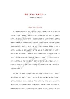 佛说大孔雀王杂神咒经一卷.doc
