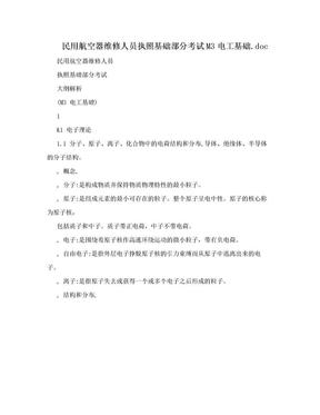 民用航空器维修人员执照基础部分考试M3电工基础.doc.doc