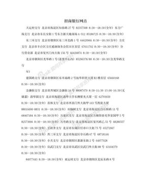 招商银行网点.doc