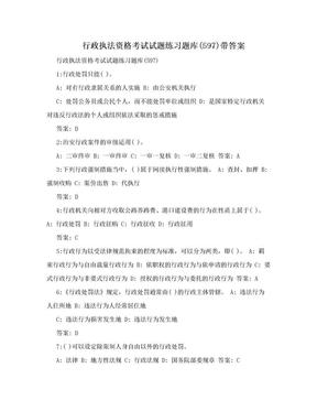 行政执法资格考试试题练习题库(597)带答案.doc
