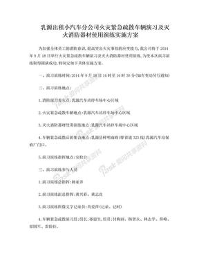 出租车分公司疏散及消防演练实施方案.doc
