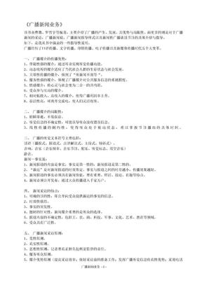 广播新闻业务.doc
