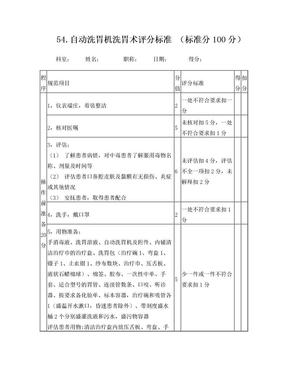 自动洗胃机洗胃术评分标准.doc