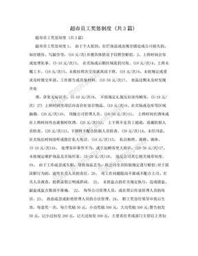 超市员工奖惩制度 (共3篇).doc