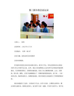 第三团小组会议记录.doc