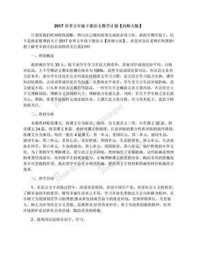 2017春季五年级下册语文教学计划【西师大版】.docx