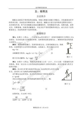 高中物理奥赛解题方法:五.极限法.doc