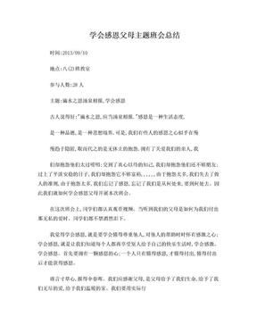 学会感恩父母主题班会总结.doc