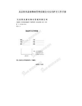 北京阳光嘉业物业管理有限公司安全护卫工作手册.doc