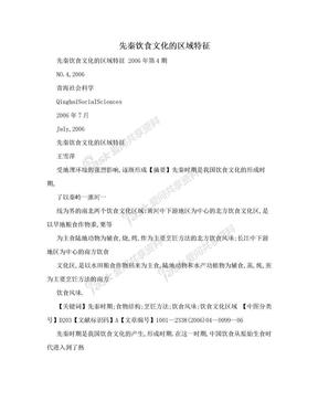 先秦饮食文化的区域特征.doc