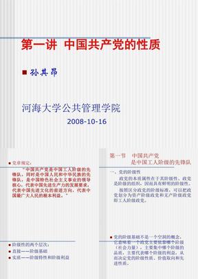 3第一讲 中国共产党的性质.ppt